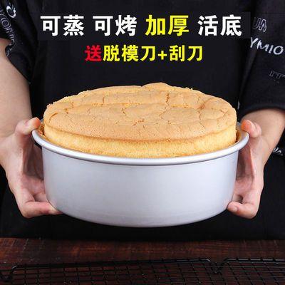 可蒸戚风蛋糕模具家用烤面包烘焙工具4寸6寸8寸10寸阳极活底磨具