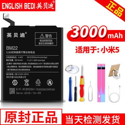 英贝迪小米5手机电池3/4/6小米note/小米MAX电池红米note3/4X