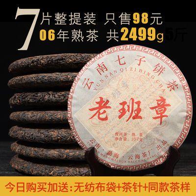 【7片整提购2499g】5-10年熟茶 云南普洱茶 老班章茶叶 七子饼茶