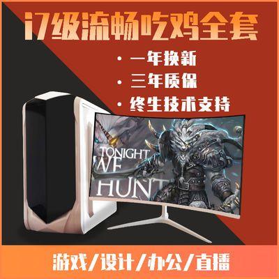 i7/GTX1060八核台式电脑 独立显卡24G运行内存游戏办公家用高配机