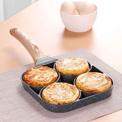 汉釜烩煎鸡蛋汉堡机多孔不粘小平底家用煎锅早餐煎饼模具四孔煎蛋