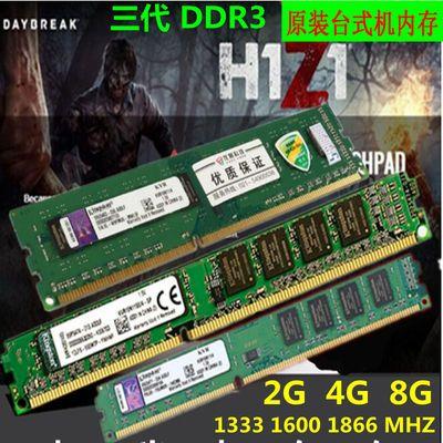台式电脑内存条DDR2 2G 800 DDR3 2G 4G 1333 1600全兼容二代三代