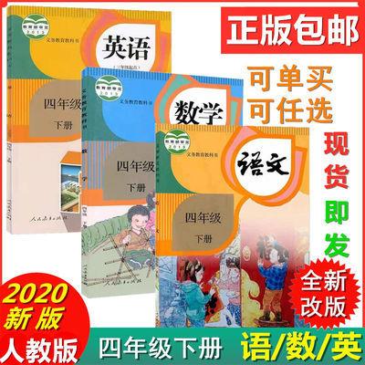 2020部编新版小学4-四年级下册语文数学英语书人教版课本教材全套