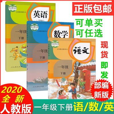 2020部编新版小学1一年级下册语文数学英语书人教版课本教材全套