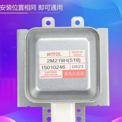 三洋微波炉配件大全变频磁控管2M219H(519)加热管威特WITOL原装