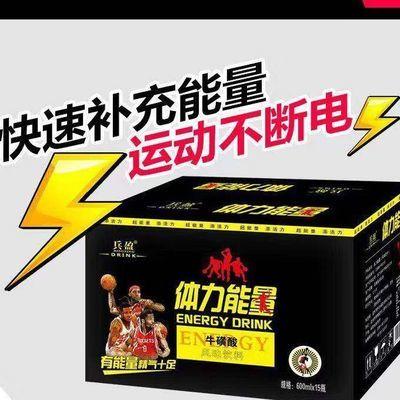 兵盈体力能量600ml15瓶整箱批发果味补充体力维生素强化功能饮料