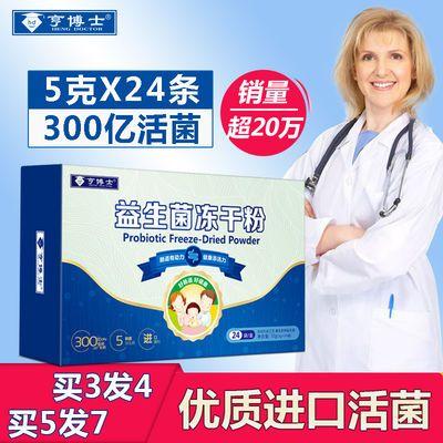 进口活菌 24条300亿亨博士肠道益生菌冻干粉成人儿童孕妇益生菌粉