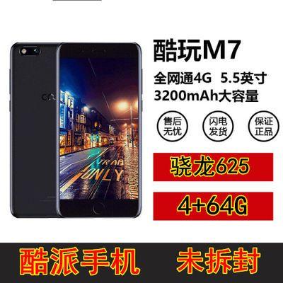 正品酷派M7大屏5.5英寸八核全网通4G学生价游戏骁龙智能手机安卓