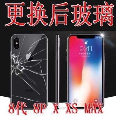 适用于苹果8Plus X XR XS XSMax免拆镜框大孔镜面电池后盖玻璃