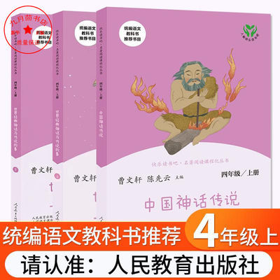 四年级上册中国神话传说世界经典神话与传说故事快乐读书吧人教版