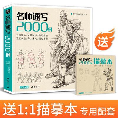 美学大师 【送配套描摹本】名师速写2000例 人物临摹入门教材书籍