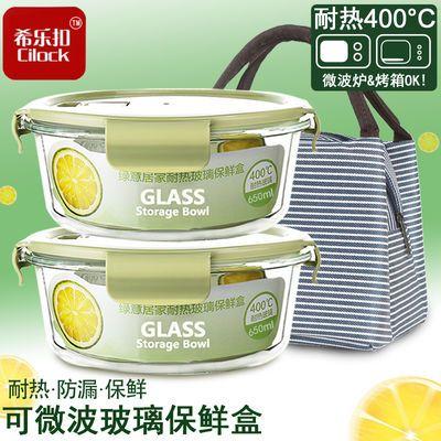[超值两件套] 耐热玻璃饭盒微波炉保鲜盒便当盒保鲜碗玻璃碗收纳