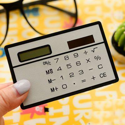 8支 卡片式超薄计算器 便携迷你太阳能计算机老人计算器 学生文具