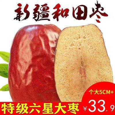 新疆和田大枣红枣批发5斤/3斤/2斤/1斤大红枣免洗坏果包赔干果