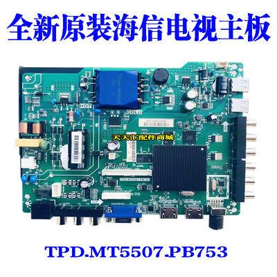 全新原装海信LED/39/43N2600 LED39EC350A主板TPD.MT5507.PB753