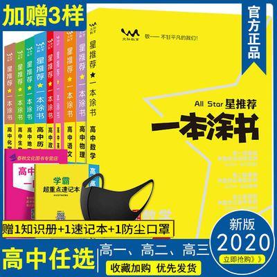 2020版一本涂书高中数学语文英语物理化学生物地理基础知识大全