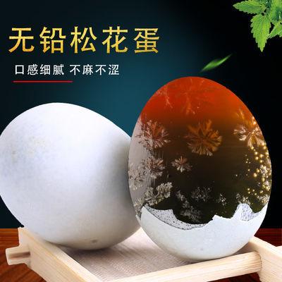 农家大个松花蛋溏心皮蛋均重70克散养鸭蛋变蛋无铅工艺糖心变蛋