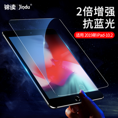 苹果iPad新款2019年7代10.2寸钢化膜2018Air3Mini5平板电脑10.5贴