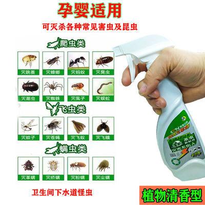 杀虫剂家用床上灭蚂蚁除跳蚤杀蟑螂药室内喷剂驱喷雾神器臭虫药