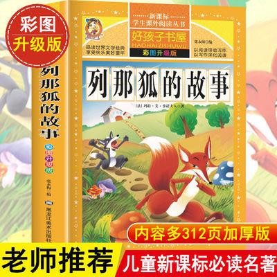 列那狐的故事彩图升级版好孩子书屋新课标小学生课外阅读书籍正版