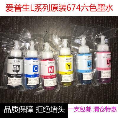 爱普生原装674墨水T674墨仓打印机L801L805L850L1800连供六色墨水