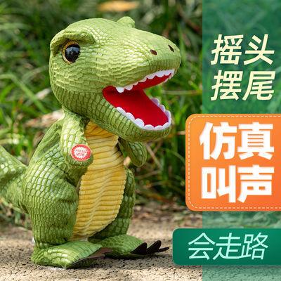 儿童恐龙玩具电动毛绒会走路会摇摆会叫的霸王龙仿真动物模型男孩
