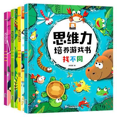 找不同儿童思维力培养全套4册幼儿专注力训练3-6岁宝宝捉迷藏绘本