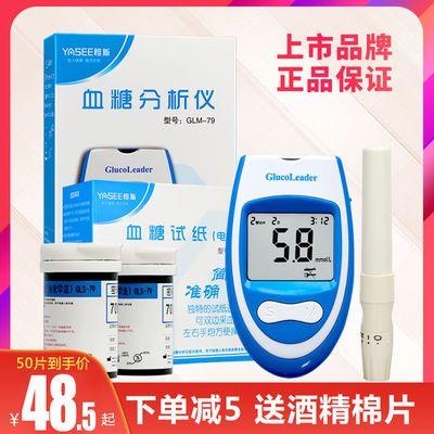 测利得好轻松GLM-79血糖仪家用50条血糖试纸GLS-79血糖试片测试条