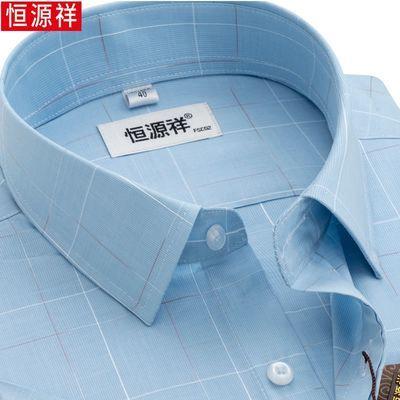 恒源祥短袖衬衫男士夏季薄款时尚休闲商务男装浅蓝色格子半袖衬衣