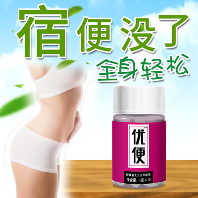 【优便】加强版酵素益生菌成人压片糖果 试用装瓶/10片