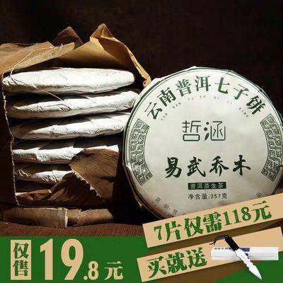 7片整提购357g/1片云南普洱茶生茶饼易武乔木普洱生茶七子饼茶叶