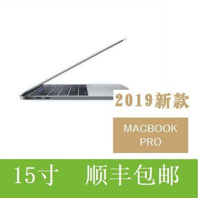 2019款15寸 Apple苹果 MacBook Pro 笔记本电脑 带Touchbar办公本