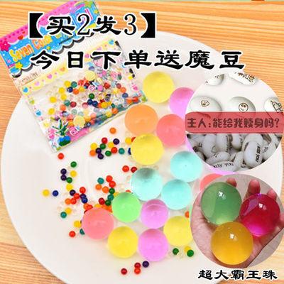 霸王珠水晶泥泡水珠海洋宝宝生物球植物花卉种球无土栽培儿童玩具