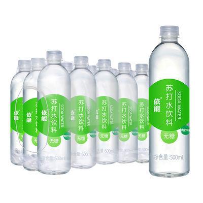 依能苏打水加锌青柠西柚500ml*15瓶整箱批发无汽饮料果味饮用水