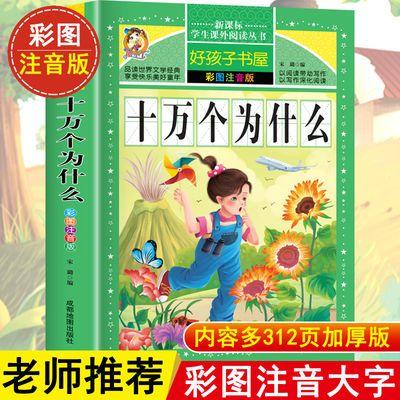 十万个为什么小学生必读书米伊林著新课标阅读名著儿童成长书籍