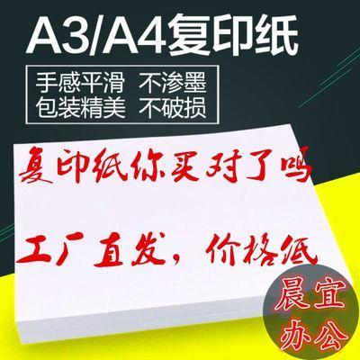 A4纸打印纸70g复印纸A3纸B5纸A5纸16K纸80克70克草稿纸绘画纸彩纸