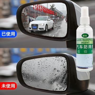 汽车玻璃防雨剂后视镜防雨膜前挡风玻璃防雾剂倒车镜反光镜驱水剂
