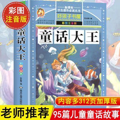 童话大王彩图注音版新课标老师推荐小学生一二三年级课外常读丛书