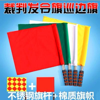 不锈钢指挥旗铁路手信号旗学校专用红黄信号裁判交通指挥旗红绿色