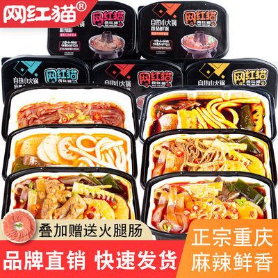 网红猫懒人自热小火锅速食宽粉牛肉重庆方便自助蔬菜便宜酸辣粉丝