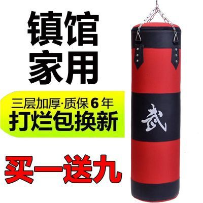 拳击沙袋吊式实心沙包三层散打跆拳道不倒翁家用健身成人儿童包邮