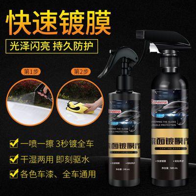 汽车镀膜剂纳米水晶液体喷雾车漆镀晶通用驱水防护去污上光防氧化