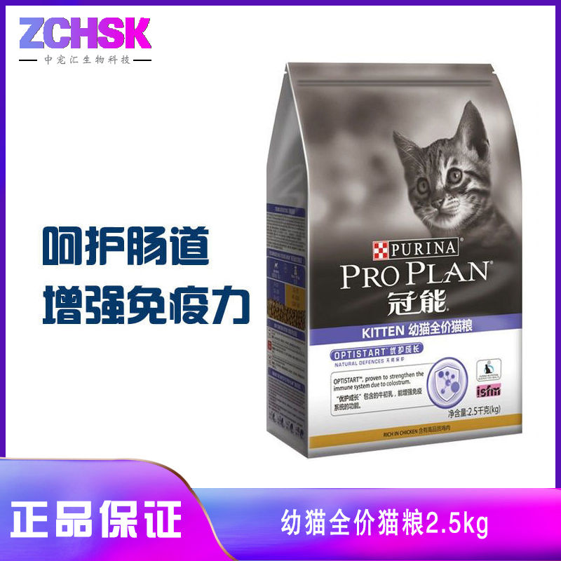 冠能猫粮幼猫离乳期全价孕猫12月内小猫含1~4个月幼猫猫粮2.5kg