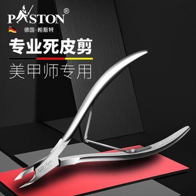 PASTON不锈钢死皮剪美甲店专用修剪手指甲去死皮美甲去除死皮工具