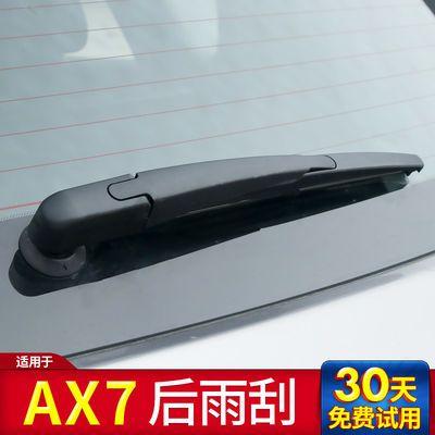 东风风神ax7后雨刮器片原厂胶条无骨风神汽车后窗盖总成雨刷条臂