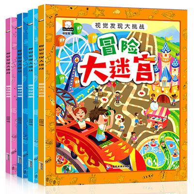 视觉发现大挑战书全4册3-6岁儿童捉迷藏迷宫益智游戏专注力训练书