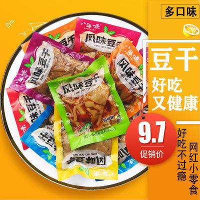 八斗味风味豆干重庆麻辣手撕豆腐干零食大礼包休闲小吃批发小包装