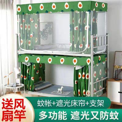 学生宿舍上铺下铺遮光窗帘一体式0.9m蚊帐单人床开学必备床上用品