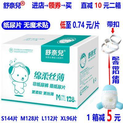 舒奈儿婴儿纸尿片M码128男女宝宝纸尿片超薄透气尿不湿尿片L码112
