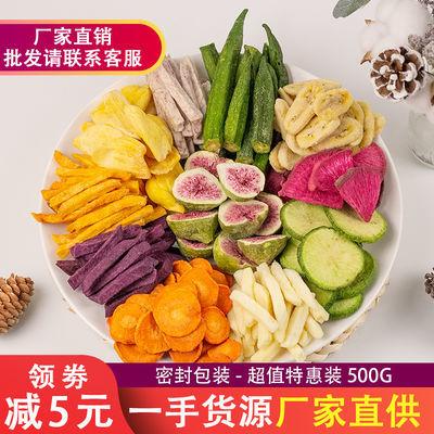 果蔬脆混合果蔬干综合果蔬干蔬菜干秋葵香菇儿童孕妇零食50g/250g